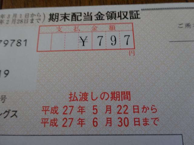DSC01463